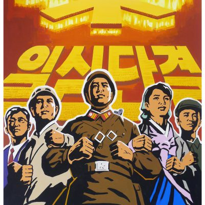 Single Hearted Unity is the Backbone and Vital Weapon of Juche Revolution