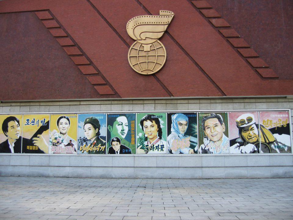 Yanggakdo International Cinema House 1