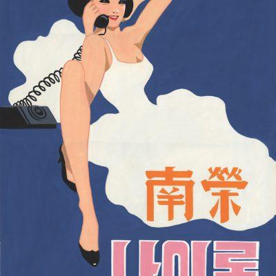 Film Studio Posters
