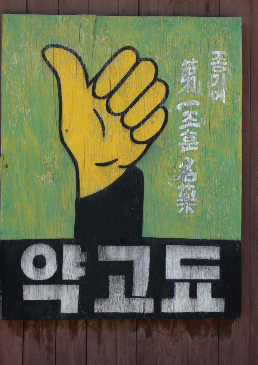 Pyongyang Film Street