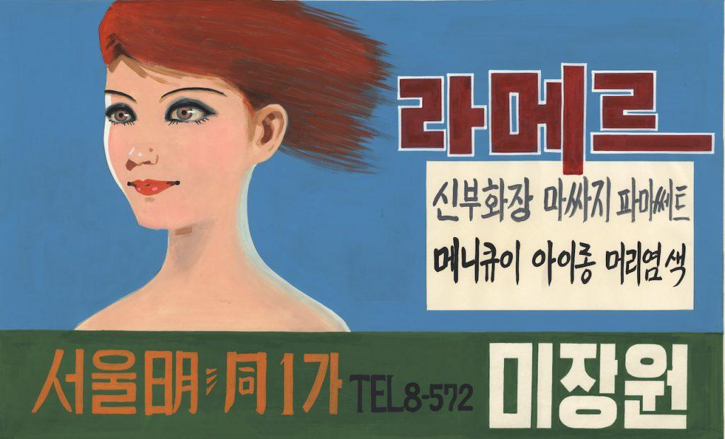 La Mer Beauty Salon, Pyongyang Film Street Posters
