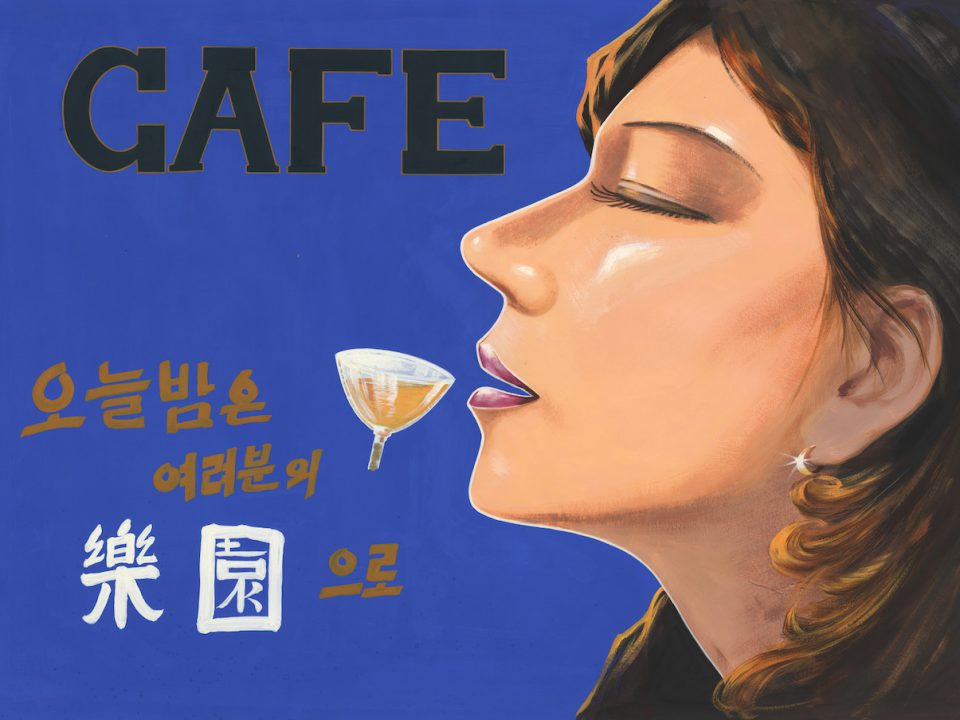 Cafe, Pyongyang Film Street Posters