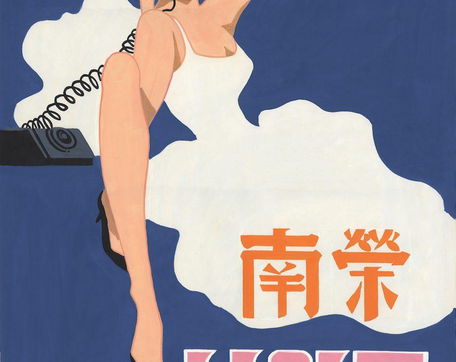 Nylon, Pyongyang Film Street Posters