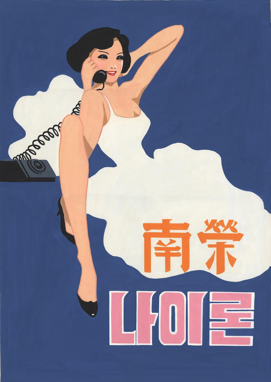 Naylon, Pyongyang Film Street Posters