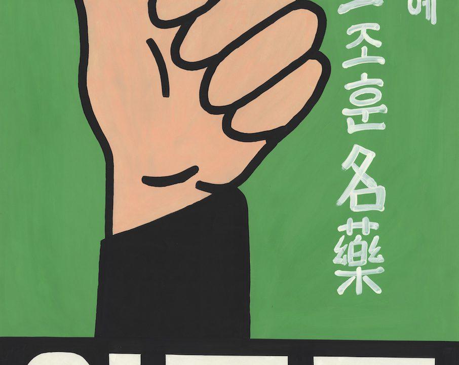 Yakgodyo, Pyongyang Film Street Posters