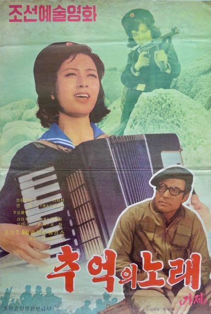 Memories of a Song, North Korean Film