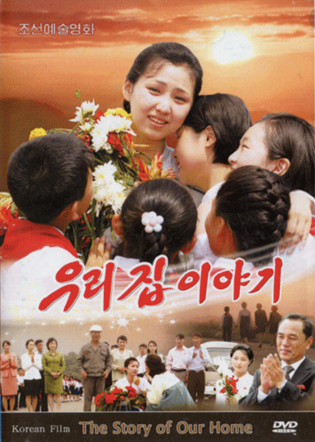 The Story of Our Home, North Korean Film