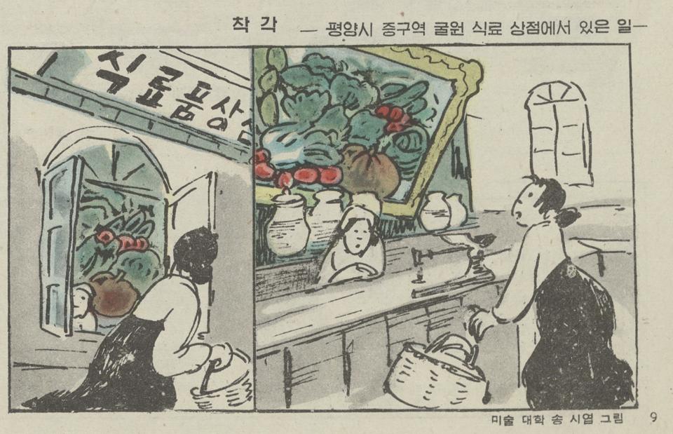 North Korean Newspaper